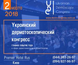 Український дерматоскопічний конгрес UDC